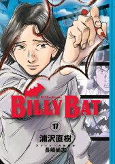 【楽天ブックスならいつでも送料無料】BILLY BAT(17) [ 浦沢直樹 ]