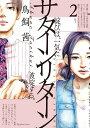 サターンリターン(2) (ビッグ コミックス) [ 鳥飼 茜 ]