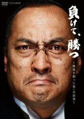 【楽天ブックスならいつでも送料無料】NHK DVD::負けて、勝つ~戦後を創った男・吉田茂~DVD-BO...
