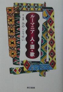 【送料無料】ル-マニア人・酒・歌