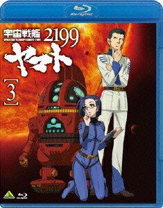 【送料無料】宇宙戦艦ヤマト2199 3【Blu-ray】 [ 菅生隆之 ]
