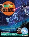DVD付 星と星座 (講談社の動く図鑑MOVE) [ 渡部潤一 ]