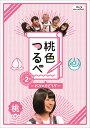 桃色つるべ〜お次の方どうぞ〜Vol.2 桃盤【Blu-ray】 [ 笑福亭鶴瓶 ]
