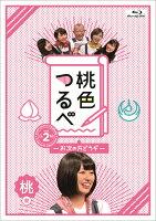 桃色つるべ〜お次の方どうぞ〜Vol.2 桃盤【Blu-ray】
