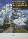 スイス山岳列車の旅