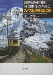 【送料無料】スイス山岳列車の旅