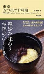 【送料無料】東京五つ星の甘味処 [ 岸朝子 ]