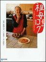 【送料無料】祖母ログ