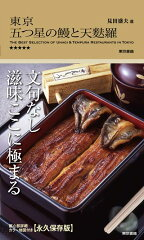 【送料無料】東京五つ星の鰻と天麩羅 [ 見田盛夫 ]