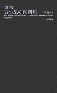 【楽天ブックスならいつでも送料無料】東京五つ星の肉料理 [ 岸朝子 ]