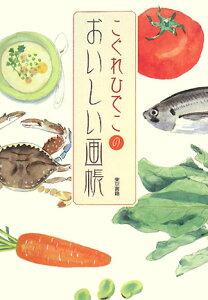 【送料無料】こぐれひでこのおいしい画帳 [ こぐれひでこ ]