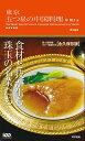 【送料無料】東京五つ星の中国料理
