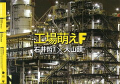 【送料無料】工場萌えF