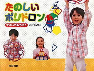 【送料無料】たのしいポリドロン [ 東京書籍株式会社 ]