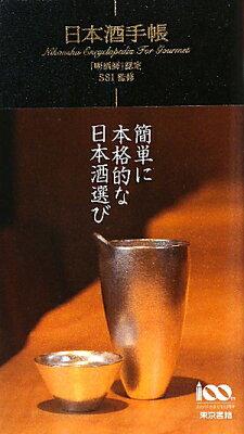 【送料無料】日本酒手帳