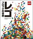 【送料無料】レゴブロックの世界