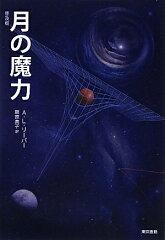 【送料無料】月の魔力普及版