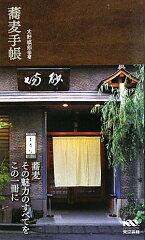 【送料無料】蕎麦手帳 [ 太野祺郎 ]