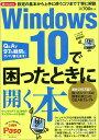 Windows10で困ったときに開く本 Q&Aで97の疑問にズバリ答えます! (アサヒオリジナル) [ 朝日新聞出版 ]