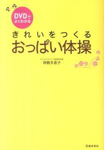 【送料無料】DVDでよくわかるきれいをつくるおっぱい体操 [ 神藤多喜子 ]