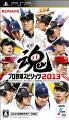 プロ野球スピリッツ2013 PSP版の画像