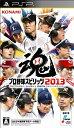 【送料無料】プロ野球スピリッツ2013 PSP版
