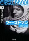 ファースト・マン 下 初めて月に降り立った男、ニール・アームストロングの人生 (河出文庫) [ ジェイムズ・R・ハンセン ]