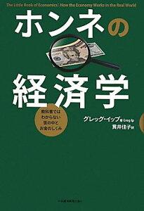 【送料無料】ホンネの経済学