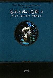 【送料無料】忘れられた花園(上)
