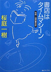 【送料無料】書店はタイムマシーン