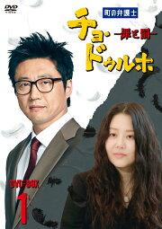 町の弁護士 チョ・ドゥルホ -罪と罰ー DVD-BOX1