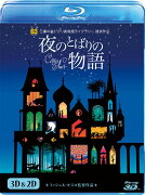 夜のとばりの物語 3D&2D ブルーレイ【3D Blu-ray】