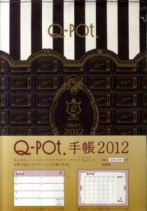 【送料無料】Q-pot.手帳(2012)