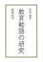 【バーゲン本】教育勅語の研究