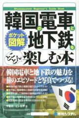 【送料無料】韓国の電車と地下鉄をとことん楽しむ本 [ やまだトシヒデ ]