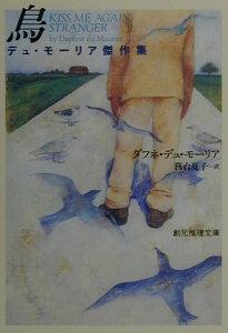 【送料無料】鳥 [ ダフネ・デュ・モーリアー ]