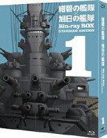 紺碧の艦隊×旭日の艦隊 Blu-ray BOX スタンダード・エディション 1【Blu-ray】