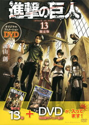 【楽天ブックス限定特典付き】DVD付き 進撃の巨人(13)限定版