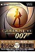 【送料無料】ゴールデンアイ007