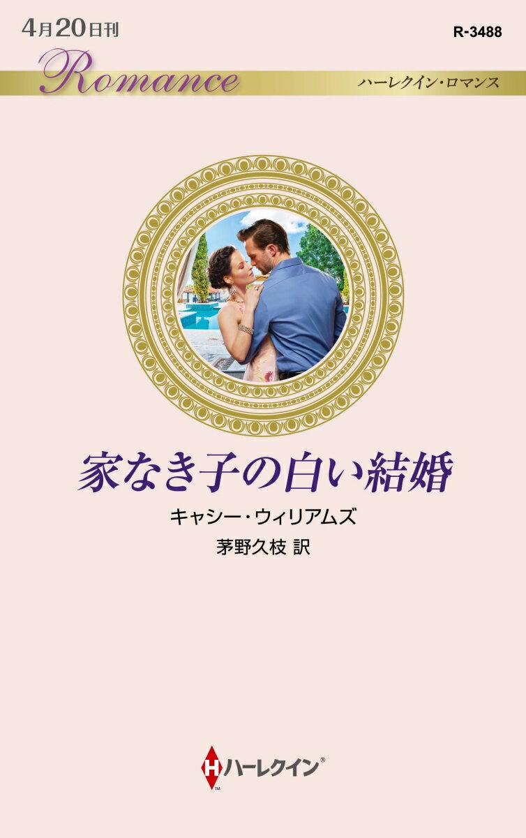 家なき子の白い結婚画像