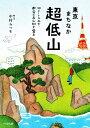 東京まちなか超低山 50メートル以下、都会の名山100を登る [ 中村 みつを ]