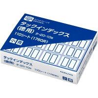 コクヨ ラベル タックインデックス 徳用 小 16片×110シート 青 ター20-10B