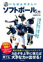 DVD付 いちばんやさしいソフトボール入門