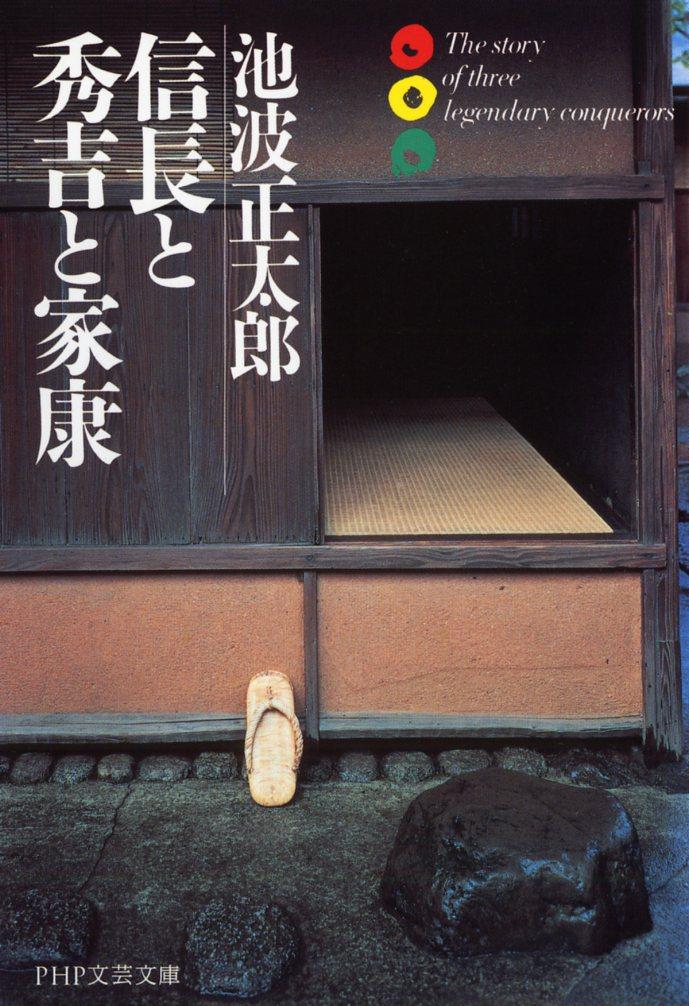 「信長と秀吉と家康」の表紙