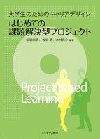 大学生のためのキャリアデザイン はじめての課題解決型プロジェクト