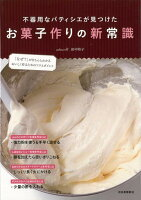 【バーゲン本】不器用なパティシエが見つけたお菓子作りの新常識