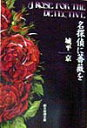 名探偵に薔薇を (創元推理文庫) [ 城平京 ]