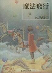 【送料無料】魔法飛行