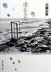 【送料無料】凍える島