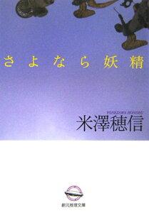 【送料無料】さよなら妖精 [ 米澤穂信 ]